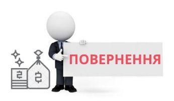 ЛРЦОЯО — Щодо повернення коштів за пробне ЗНО